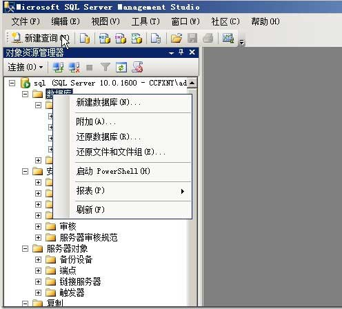sql server 2008 安装图解和配置过程;
